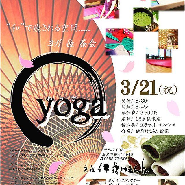3/21(祝月)和とyogaのコラボレーションイベント! 『◯−yoga』.....和ヨガ を開催します 一期一会のおもてなし五感すべてを味わう茶道と心身共に美しく整えるyogaをこの「ひと時」で。温かみのある茶の間の空間で心と身体、魂の繋がりを感じて頂きます。約一時間ほどのyogaの後和菓子とお茶を召し上がりながらyogaの効果や和の効果のお話などミニ茶会を行います。お帰りには、ちょっとしたミニギフトもご用意しております。花咲き溢れる春の日に限定18名様のみのプレミアムイベントお気軽にご予約下さいませ ↓↓↓↓↓↓日時2016年3月21日祝(月)am8:30〜  受付開始8:45〜  Yoga10:00〜  茶会場所伊藤けえらん新家〒847-0022唐津市鏡4734-40会費¥3,500ご用意頂くものヨガマット(有料レンタル可)ご予約アドレスo-yoga@excite.co.jpご氏名、お電話番号、ご住所をご記入の上、メール送信お願いいたします。確認のご連絡を致します。 ※当日は動きやすい格好でお越し下さい。尚、ゆったりとしたお時間をお過ごし頂きたいので、小さなお子様連れは、ご遠慮頂きますようお願いいたします️ ぜひ一緒に癒しのお時間を過ごしましましょう心よりお待ちしております️