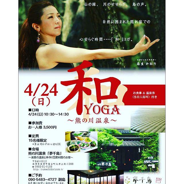 『和-yoga』in 熊の川温泉・先日の◯-yogaに続き、この日限りのスペシャルイベントです ・【ヨガ & 食事 & 温泉】がセットになりました️ ・心身の癒しがほしい方、日頃の疲れを解消したい方、気分をスッキリさせたい方、にオススメ・ 和の曲と共に日本人の身体にあったyogaを行います・その後、豆腐が美味しい食事と良質の温泉でゆったりとした時間を過ごしましょう・疲れも解消、お肌もツルツル美を高めるイベントの詳細はこちら!↓↓↓↓↓ ・日時4/24(日)  10:30-14:30            ※温泉はチケットなので                当日入浴されなくてもOK!・料金お一人様 ¥3,500             (限定様のみの特別価格です)・定員限定15名様・場所熊の川温泉〜夢千鳥〜              佐賀市富士町大字上熊川288・お問い合わせ  090-5483-4727 副島・初心者様、男女問わず、お気軽にご予約くださいませ️